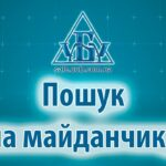 Правила проведения онлайн-аукционов в УУБ